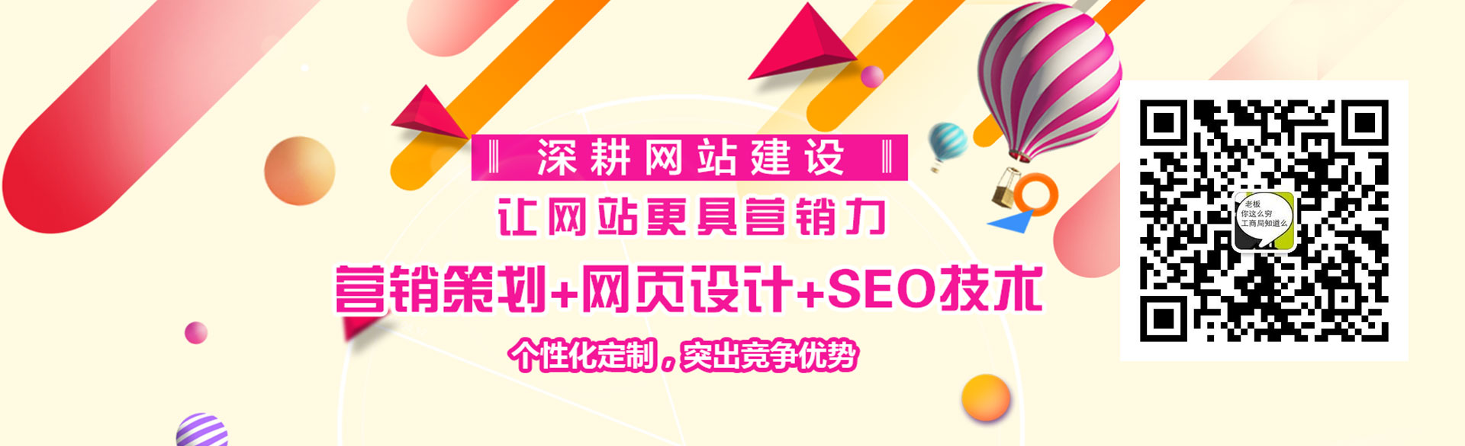漳州SEO优化让网站更具营销力